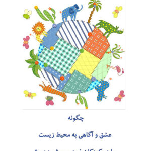 دستنامهی آموزش محیط زیست پیشدبستان