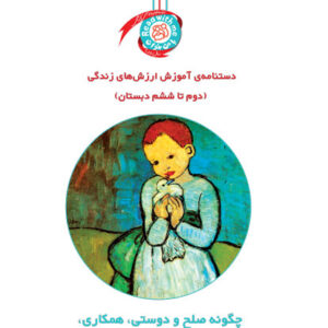 دستنامهی آموزش ارزشهای زندگی دوم تا ششم دبستان