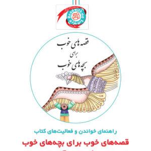 دستنامه قصههای خوب برای بچههای خوب قصههای برگزیده از آثار شیخ عطار