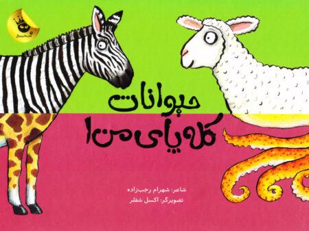 حیوانات کله پای من ۱