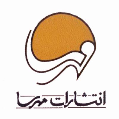 انتشارات مهرسا
