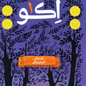 داستان فردریش - مجموعه اکو (1)