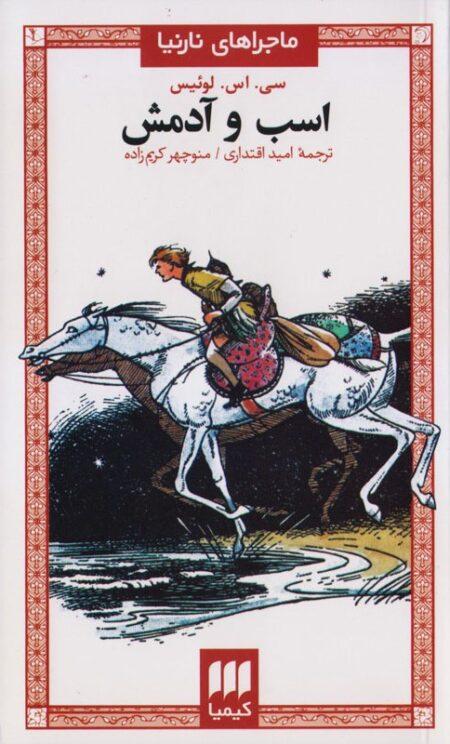 اسب و آدمش - ماجراهای نارنیا
