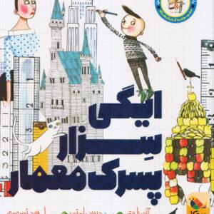 ایگی سزار پسرک معمار - مجموعه کتابهای راهت را پیدا کن