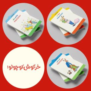 مجموعه کتابهای مقوایی خرگوش کوچولو