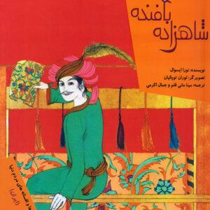 شاهزاده بافنده - مجموعه قصهها و افسانههای مردم دنیا (ایران)
