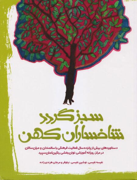 سبز گردد شاخساران کهن