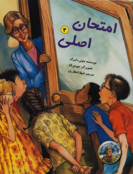 امتحان اصلی - داستان های معلم دوست داشتنی ما