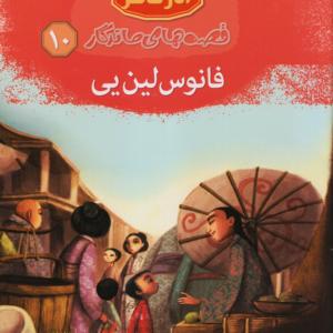 فانوس لین یی - مجموعه قصههای ماندگار ۱۰