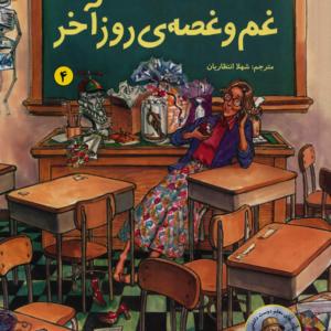 غم و غصه ی روز آخر - داستان های معلم دوست داشتنی ما