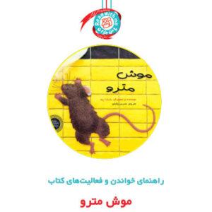 دستنامه موش مترو