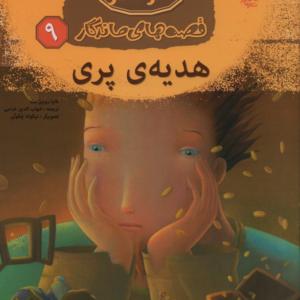 هدیه ی پری - مجموعه قصههای ماندگار ۹