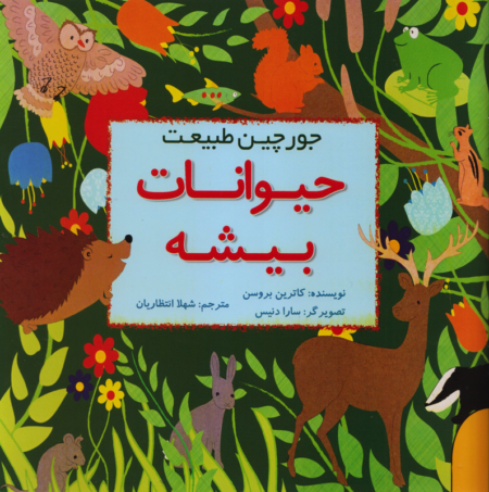 حیوانات بیشه - جورچین طبیعت