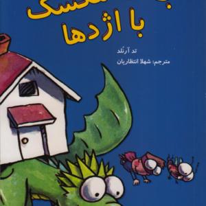 جنگ مگسک با اژدها - داستانهای مگسک و پسرک