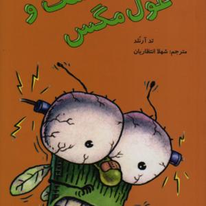 مگسک و غول مگس - داستانهای مگسک و پسرک