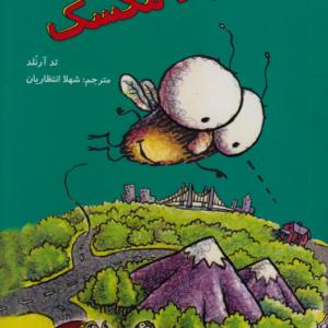 بپر بالا مگسک - داستانهای مگسک و پسرک