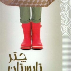 چتر تابستان - رمان هایی که باید خواند