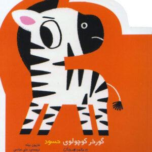 گورخر کوچولوی حسود - مجموعه کتابهای مقوایی نخستین هیجانهای من