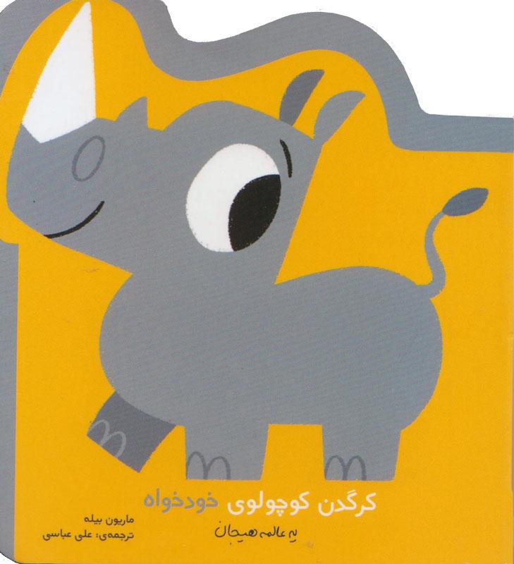 کرگدن کوچولوی خودخواه - مجموعه کتاب های مقوایی نخستین هیجان های من