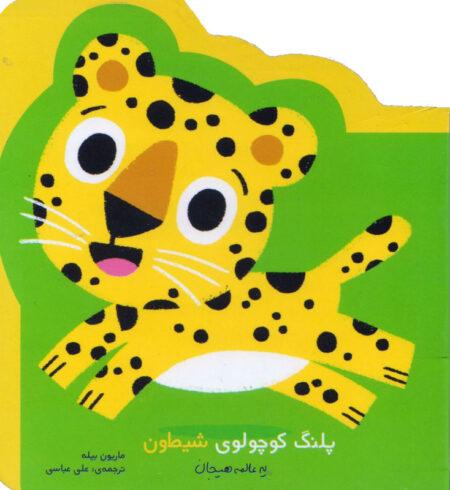 پلنگ کوچولوی شیطون - مجموعه کتاب های مقوایی نخستین هیجان های من