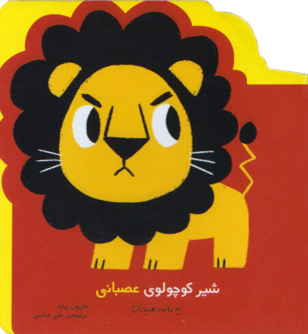 شیر کوچولوی عصبانی - مجموعه کتاب های مقوایی نخستین هیجان های من