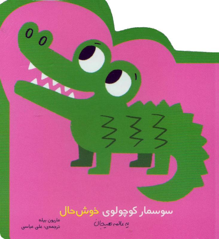 سوسمار کوچولوی خوش حال - مجموعه کتاب های مقوایی نخستین هیجان های من