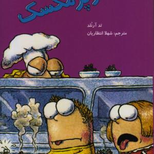 سوپر مگسک - داستانهای مگسک و پسرک