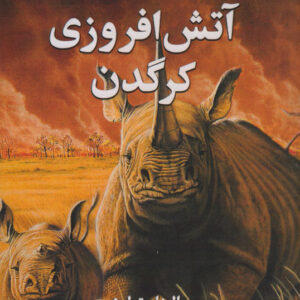 آتش افروزی کرگدن - داستان های حیات وحش