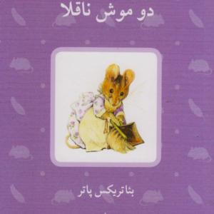 قصه ی دو موش ناقلا - مجموعه دنیای پیتر خرگوشه و دوستان