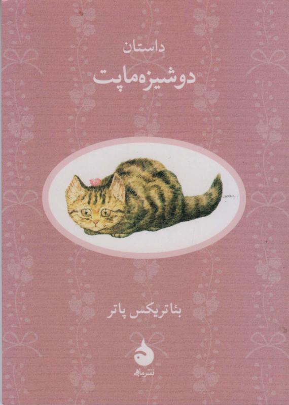 داستان دوشیزه ماپت - مجموعه دنیای پیتر خرگوشه و دوستان