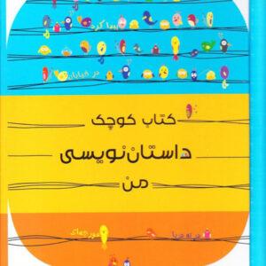 کتاب کوچک داستان نویسی من