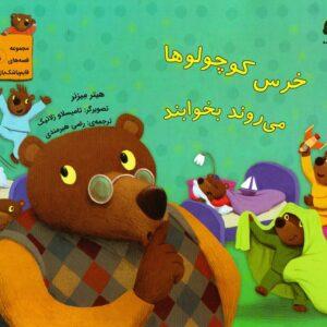 خرس کوچولوها می روند بخوابند - مجموعه قصه های قایم باشک بازی