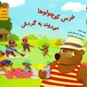 خرس کوچولوها می روند به گردش - مجموعه قصه های قایم باشک بازی
