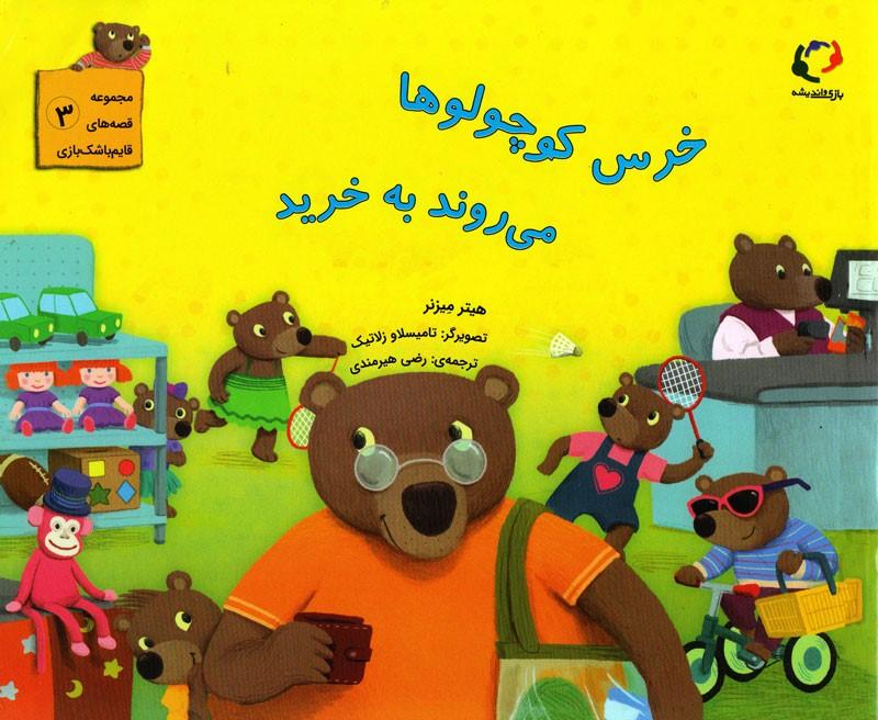 خرس کوچولوها می روند به خرید - مجموعه قصه های قایم باشک بازی