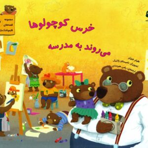 خرس کوچولوها می روند به مدرسه - مجموعه قصه های قایم باشک بازی