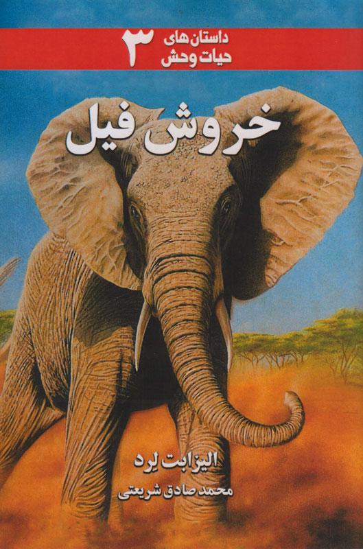 خروش فیل - داستان های حیات وحش