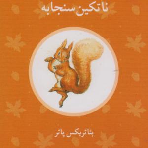 قصه ناتکین سنجابه - مجموعه دنیای پیتر خرگوشه و دوستان