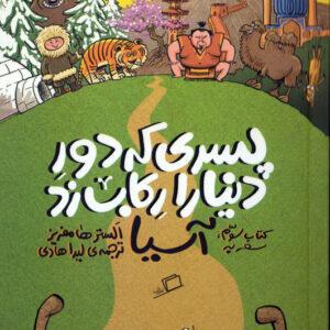 پسری که دور دنیا را رکاب زد (۳) - کتاب سوم: سفر به آسیا