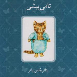 قصه ی تامی پیشی - مجموعه دنیای پیتر خرگوشه و دوستان
