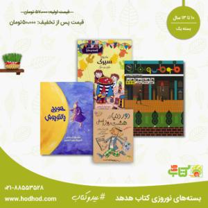 بسته های نوروزی کتاب هدهد - از ده تا سیزده سال (۱)