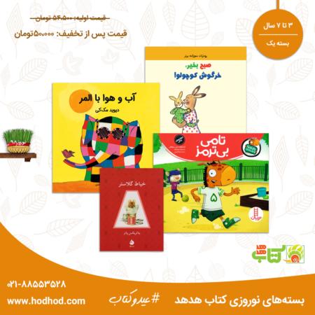 بسته های نوروزی کتاب هدهد - سه تا شش سال (1)