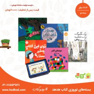 بسته های نوروزی کتاب هدهد - سه تا شش سال (2)