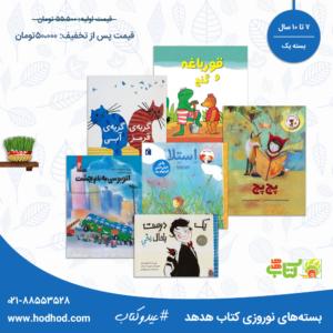 بسته های نوروزی کتاب هدهد - هفت تا نه سال (۱)