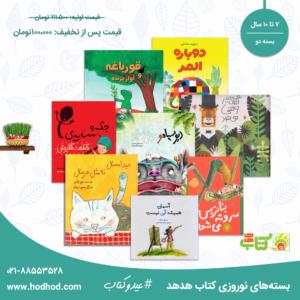 بسته های نوروزی کتاب هدهد - هفت تا نه سال (۲)