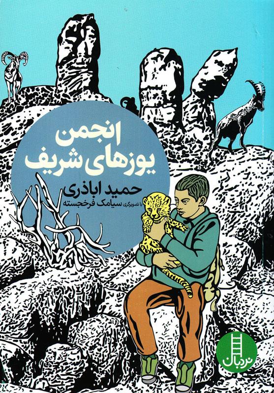 انجمن یوزهای شریف