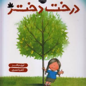 درخت دختر