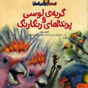 گربه ی لوسی و پرنده های رنگارنگ - قصه های رنگین کمان
