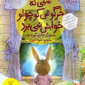 شبی که خرگوش کوچولو خوابش نمی برد - مجموعه قصه های دوستی