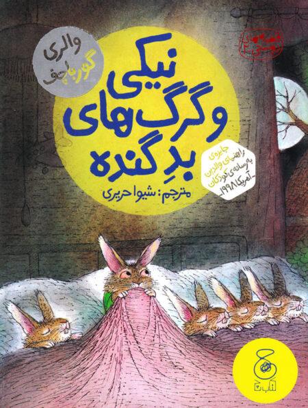 نیکی و گرگ های بد گنده - مجموعه قصه های دوستی