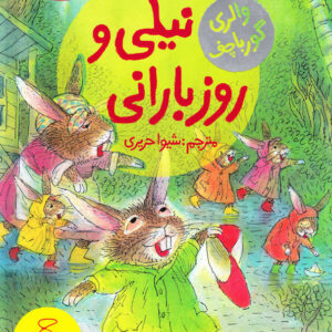 نیکی و روز بارانی - مجموعه قصه های دوستی
